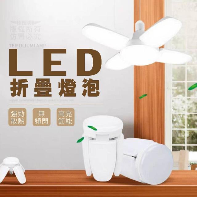 LED折疊燈泡🔥預購