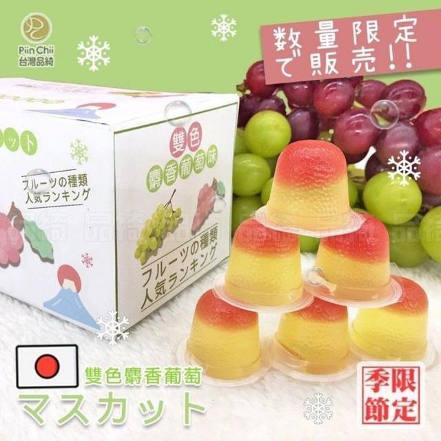 🔵超夯雙色麝香葡萄風味凍(約600g)