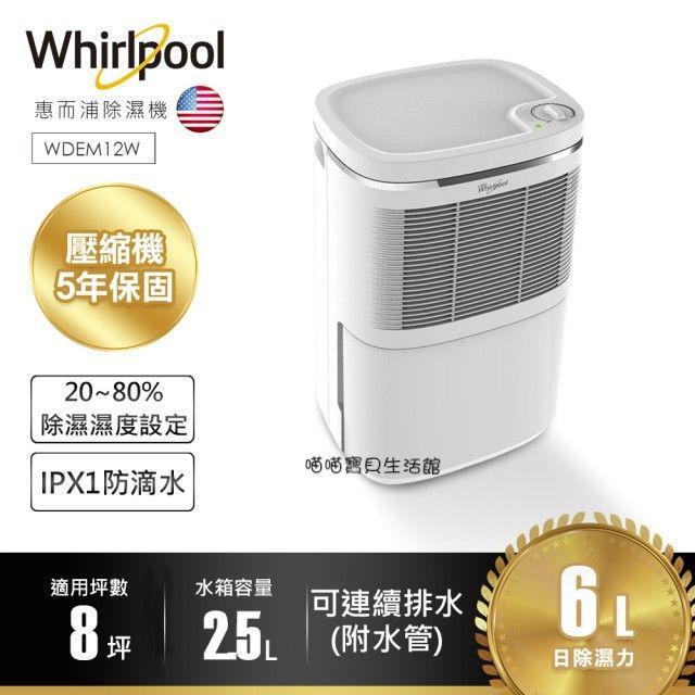 【Whirlpool惠而浦】6L業界最迷你機身 節能除濕機(WDEM12W)~IPX1防滴水