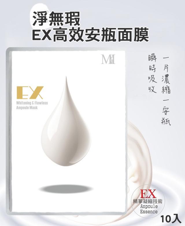 廠現貨-MI淨無瑕EX高效安瓶面膜(一組10片)