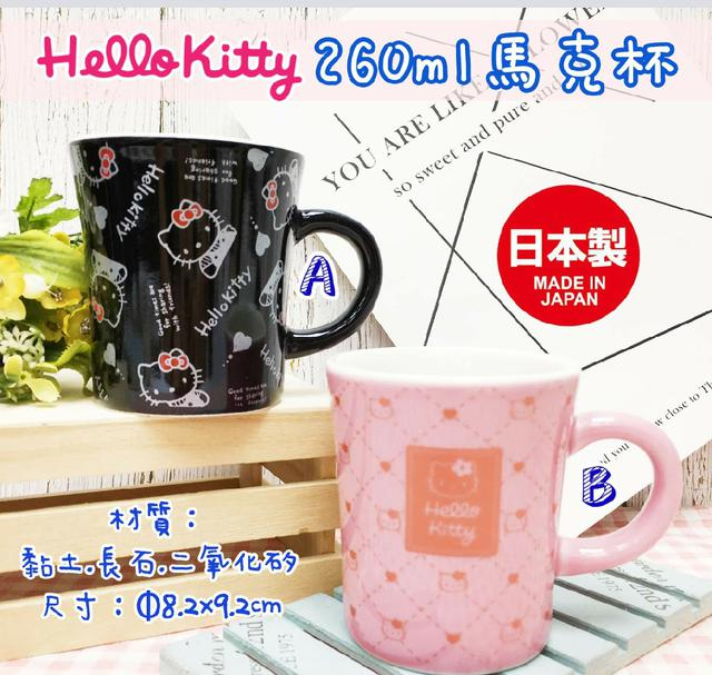 Hello kitty 馬克杯