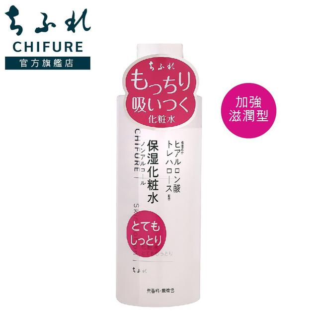 日本Chifure 化妝水 (加強滋潤型)