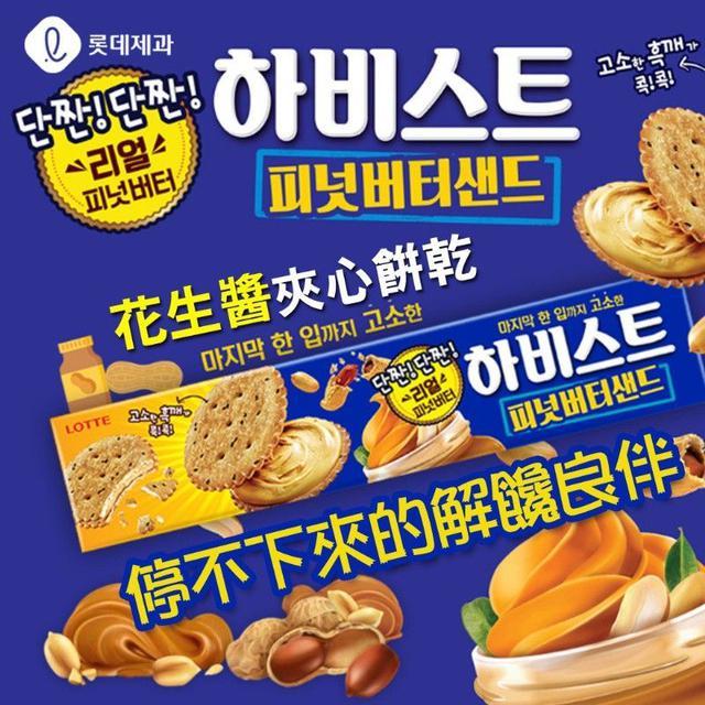 韓國 LOTTE 樂天 花生醬夾心餅乾 91g