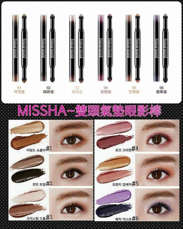 韓國-韓國 Missha雙頭氣墊眼影筆