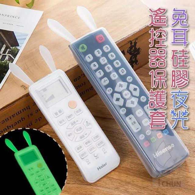兔耳硅膠夜光遙控器保護套