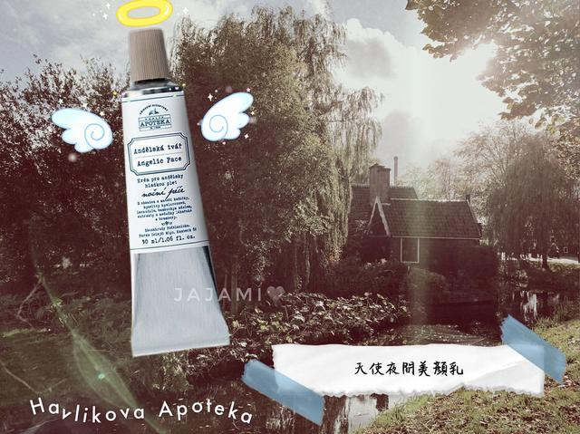 【捷克】 Havlikova Apoteka 天使夜間美顏乳 30ml