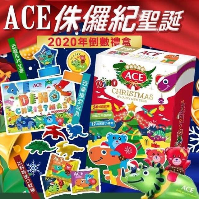 2020 ACE限量倒數月曆禮盒(侏儸紀聖誕)
