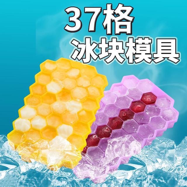 37格蜂窩冰格模具 夏天冰冰涼涼