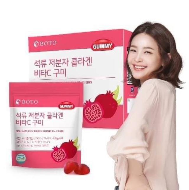 廠現 韓國 BOTO 低分子紅石榴膠原維他命C軟糖 90g/包