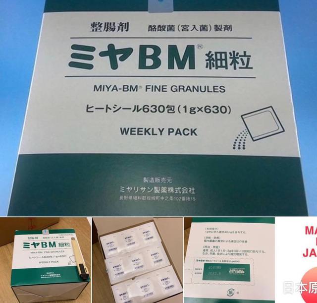 日本醫生處方籤乳酸菌妙利散BM活性益生菌