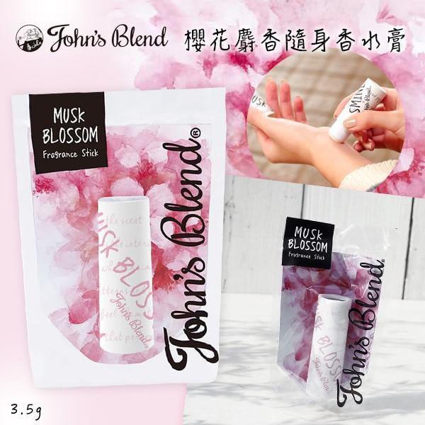 日本 John's Blend 櫻花麝香隨身香水膏3.5G