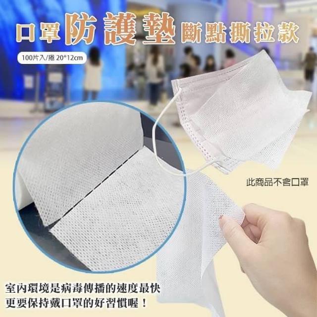 現貨台灣製 口罩防護墊捲筒式斷點撕拉款100片入/捲