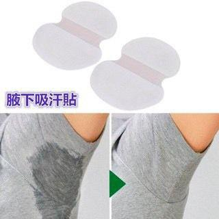 (預購e) 日本原裝 腋下專用超薄吸汗貼