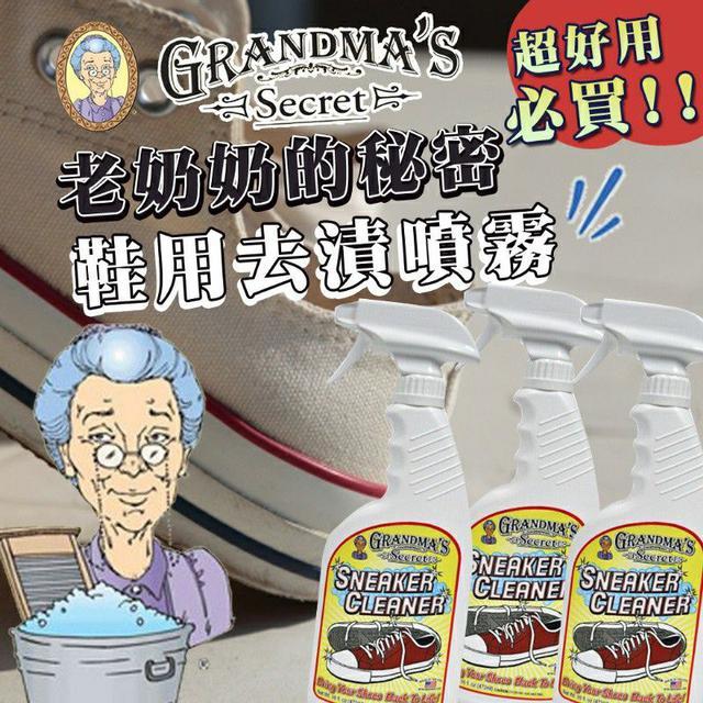 美國 Grandma's Secret 老奶奶的秘密 鞋用去漬噴霧 473ml