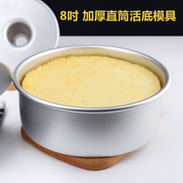加厚8吋直身 圓形鋁合金陽極 活底蛋糕模具 戚風蛋糕模具 烤箱烘焙工具 DIY蛋糕模具