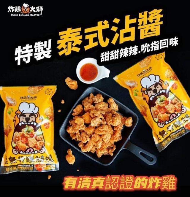 預購-🍺🍺行銷國際~炸雞大獅~炸雞便利包430g(內附特製泰式風味醬)-10/13下午3點收單