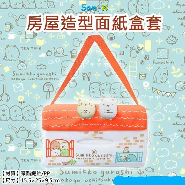San-X 角落生物 房屋造型面紙盒套