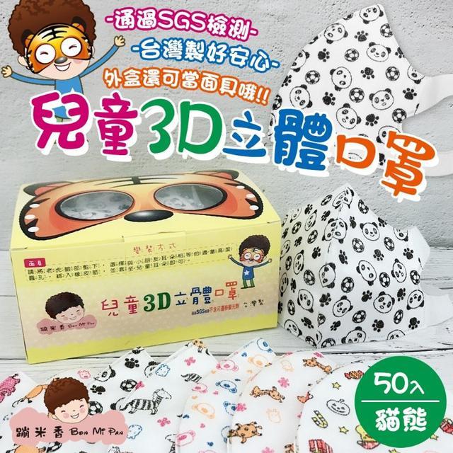 台灣康匠 兒童3D口罩(50入)