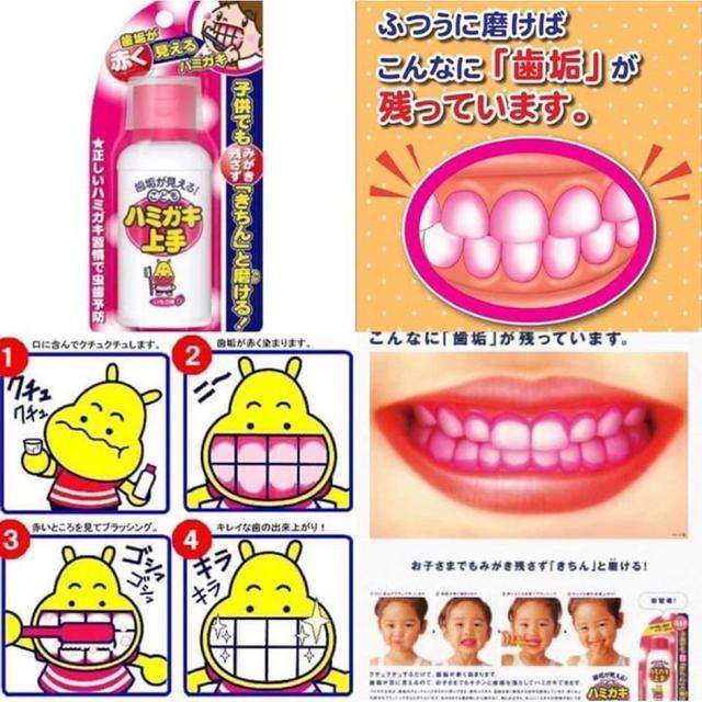 代購日本熱賣🇯🇵牙菌斑顯示液,大人小孩都能用