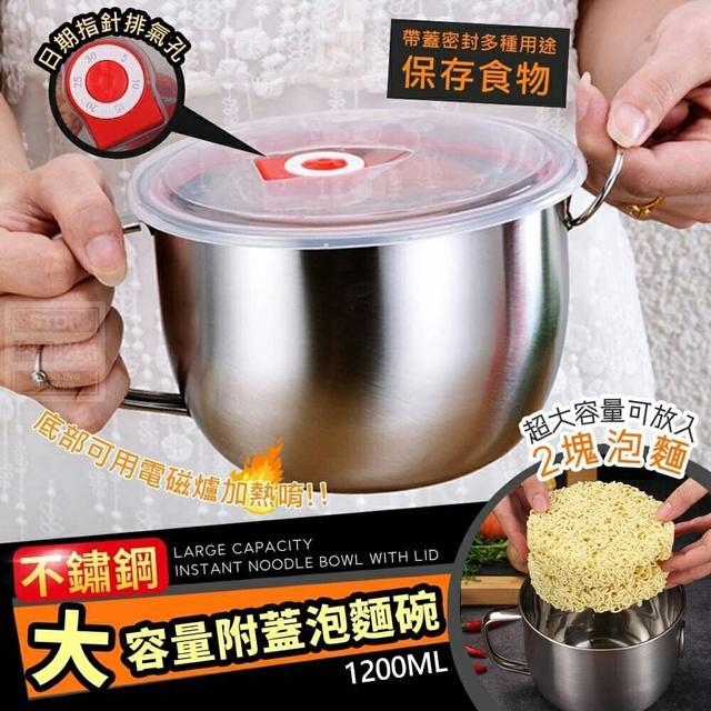 A15💞不鏽鋼大容量附蓋泡麵碗