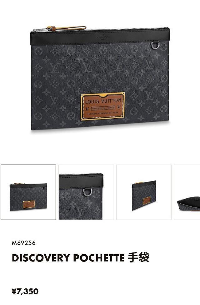 LV黑花贴图信封包