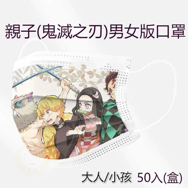 現貨❄️鬼滅之刃口罩-(50入)