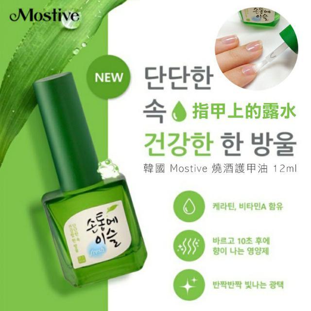 """""""指甲上的露水""""韓國 Mostive 燒酒護甲油 12ml~透明凝膠護甲油 圈粉一票歐尼"""