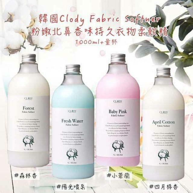 韓國 Clody Fabric Softner 粉嫩北鼻香味持久衣物柔軟精 1000ml+量杯