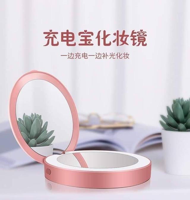 預購商品11/26結單  折疊LED行動電源隨身化妝鏡