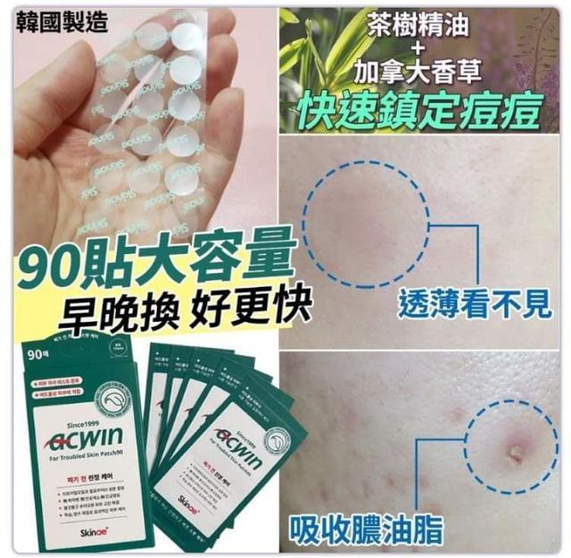 😍韓國ACWIN大容量痘痘貼(90枚入 )