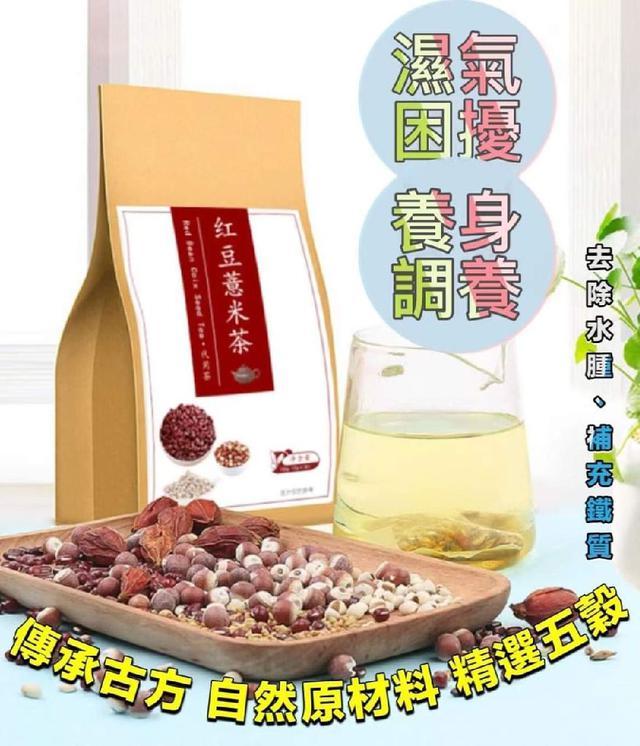 (預購S) G823 - 紅豆薏米茶30包一袋