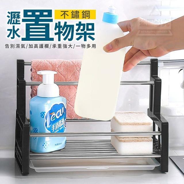 (O)預購 告別濕氣不鏽鋼瀝水置物架