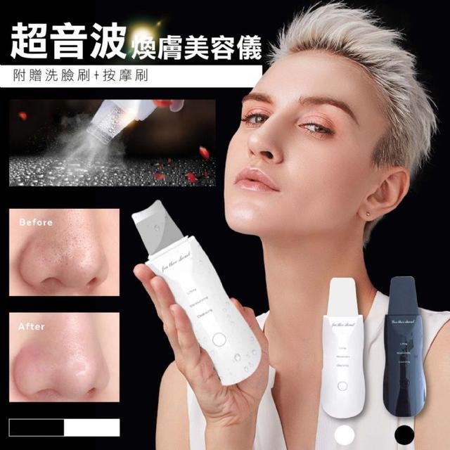 超音波煥膚美容儀 附贈洗臉刷+按摩刷~導入導出 改善瑕疵