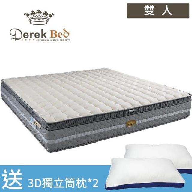 徵網路代理 DEREK 高密度吸震蜂巢獨立筒名床-雙24
