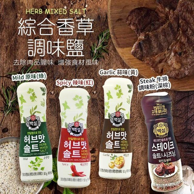 預購 韓國 綜合香草調味鹽
