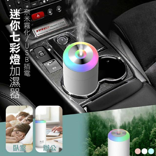 """""""奈米霧化""""迷你七彩燈加濕器 350ml~USB插電 可加水溶性精油"""