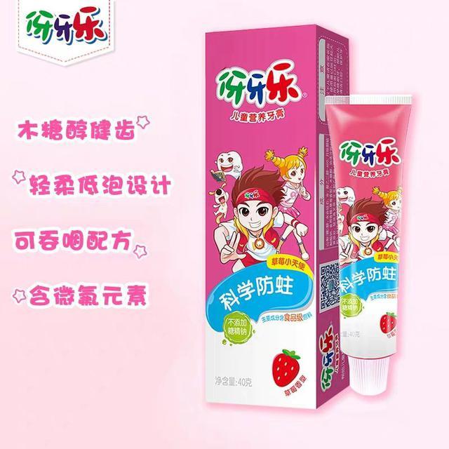 伢牙樂兒童牙膏40g*3支裝可吞嚥防蛀護齦LSJ19072206
