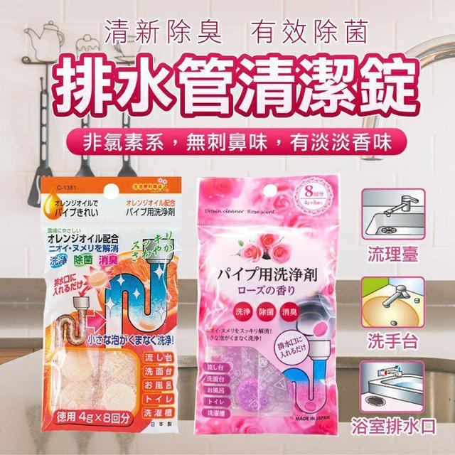 日本 不動化學 排水管清潔錠 4gx8錠