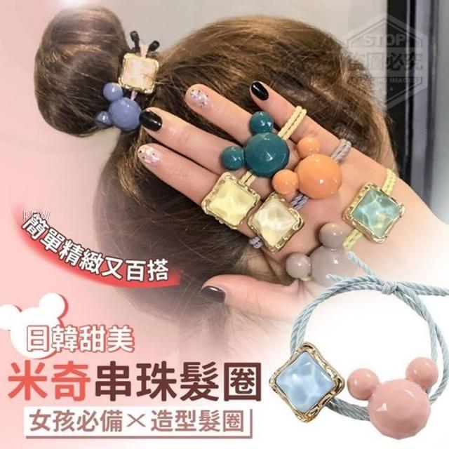 #廠商現貨日韓甜美米奇串珠髮圈(5入)
