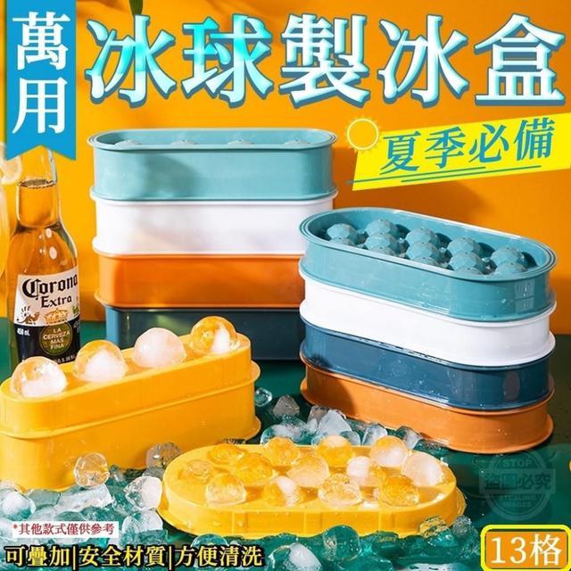 《預購》一次多顆夏季必備萬用冰球製冰盒 2️⃣入/組