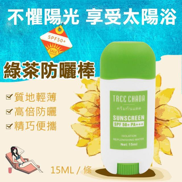 泰國TREECHADA 綠茶海洋補水防曬棒 15ml