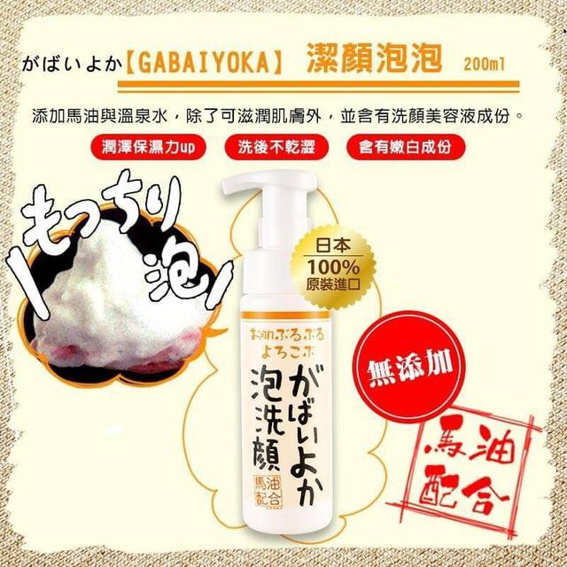 日本【GABAIYOKA】馬油保濕潔顏泡泡