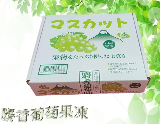 #預購限量-日本🇯🇵2021超夯新品 麝香葡萄味口袋果凍 【盒裝限量】