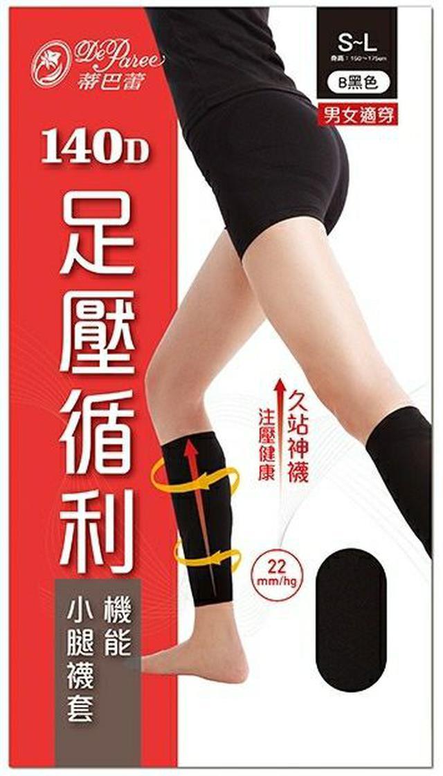 【蒂巴蕾】機能小腿襪套140D