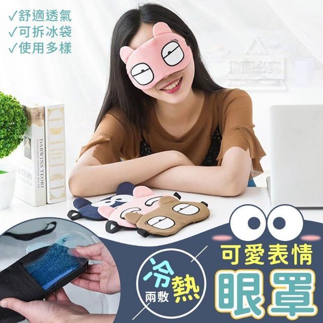 (O)預購 冷熱兩敷可愛表情眼罩  一組5個
