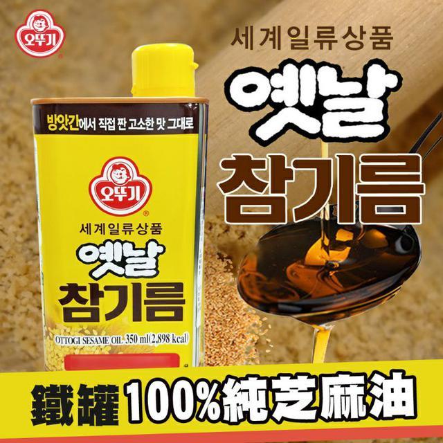韓國 OTTOGI不倒翁 鐵罐100%純芝麻油 350ml