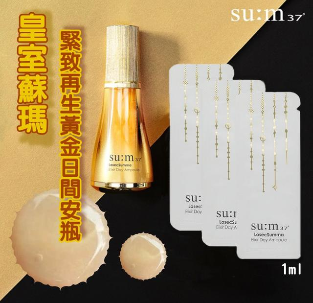 Su:m37°甦秘呼吸~皇室蘇瑪緊致再生黃金日間安瓶1m(1組10包價)