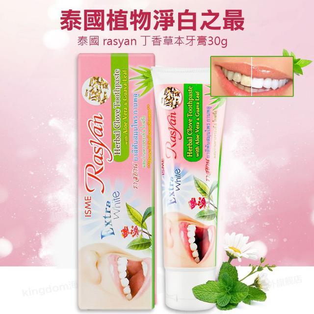 泰國植物淨白 rasyan 丁香草本牙膏30g