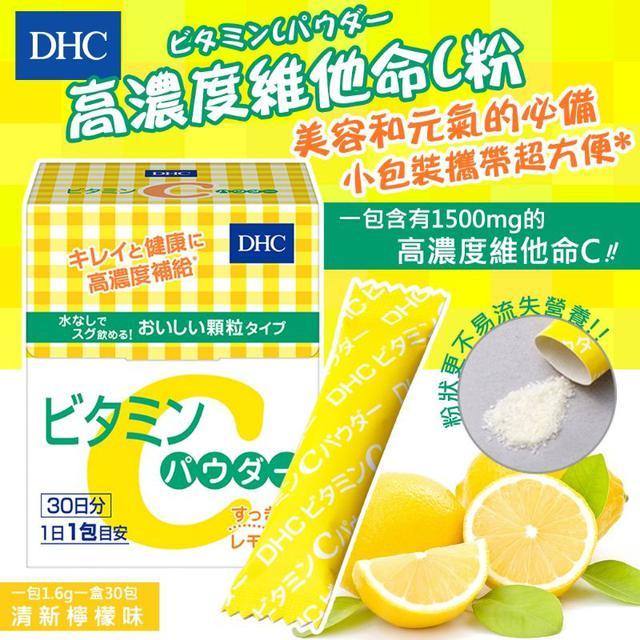 日本DHC高濃度維他命C粉末1.6g×30入