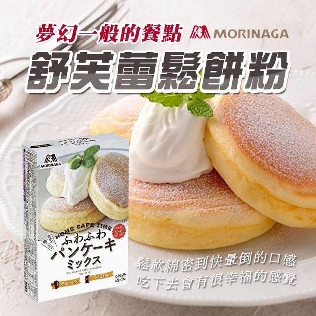 日本 Morinaga森永 舒芙蕾鬆餅粉 (附糖粉) 170g